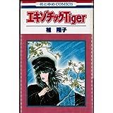 エキゾチック・Tiger / 椎 隆子 のシリーズ情報を見る