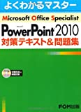 Microsoft Office Specialist PowerPoint 2010対策テキスト&問題集 R付