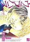 ウラハラ (ドラコミックス) (ドラコミックス 312)