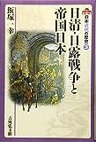 日清・日露戦争と帝国日本 (日本近代の歴史)