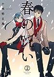 春の呪い(2): IDコミックス/ZERO-SUMコミックス