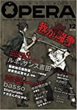 OPERA Vol.12 (EDGE COMIX)