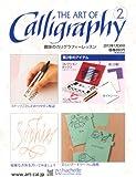 趣味のカリグラフィーレッスン 2013年 1/30号 [分冊百科]
