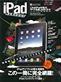 iPad Perfect (INFOREST MOOK PC・GIGA特別集中講座 394)