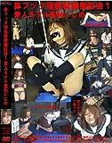 鼻フック強制緊縛撮影会1 素人モデル羞恥いじめ(HNF-022) [DVD]