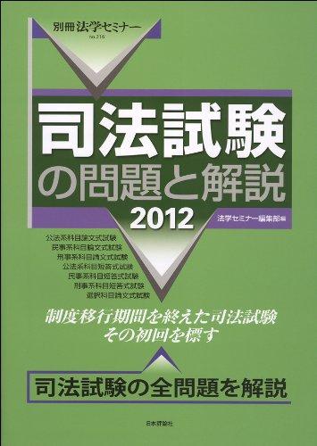司法試験の問題と解説2012 法学セミナー増刊  (別冊法学セミナー no. 216)