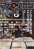 アナログ音盤 vol.3 (別冊ステレオサウンド)