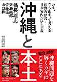 沖縄と本土——いま、立ち止まって考える 辺野古移設・日米安保・民主主義