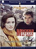Moscow does not Believe in Tears (Ruscico) (DVD NTSC)