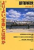 部落解放 2012年 01月号 よりよい「生命」とは何か