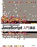 Webサイト制作者のための JavaScript入門講座