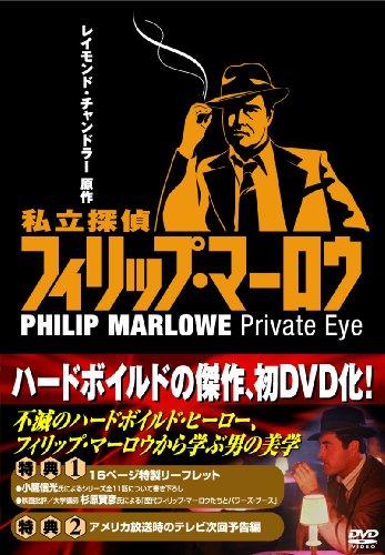 私立探偵フィリップ・マーロウ