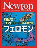Newton フェロモン: 行動をコントロールする物質
