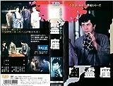 幽霊座 VHS