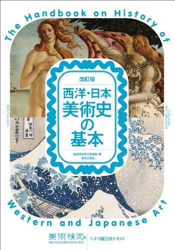 改訂版 西洋・日本美術史の基本 美術検定1・2・3級公式テキスト