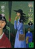 覇王の死(下) (講談社文庫)