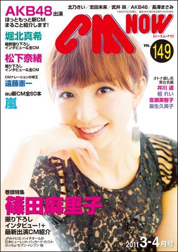 CM NOW (シーエム・ナウ) 2011年 03月号 [雑誌]