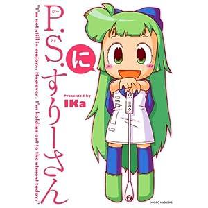 P.S.すりーさん・に (マイクロマガジン・コミックス)