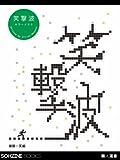 キラーメガネのユーモア短編集 笑撃波 破顔一笑編 (マイカ文庫;騒人選書)