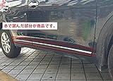 日産 エクストレイル T32 専用 鏡面 ステンレス 製 サイドドアモール セット (スリムタイプ)
