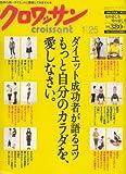 クロワッサン 2008年 1/25号 [雑誌]