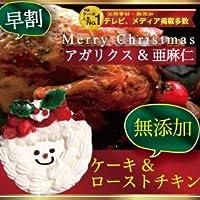 ドッグダイナー 犬用クリスマスケーキ ローストチキン(犬 ケーキ 手作りご飯)セット