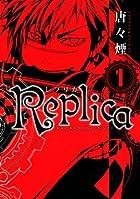 Replica レプリカ 英語版