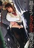 黒タイツ女子校生痴漢バス [DVD][アダルト]