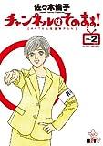 チャンネルはそのまま! 2 (ビッグ コミックス〔スペシャル) (ビッグ コミックス〔スペシャル)