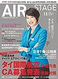 AIR STAGE (エア ステージ) 2016年11月号