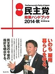 民主党政策ハンドブック2014・秋