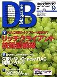 DB Magazine (マガジン) 2008年 09月号 [雑誌]