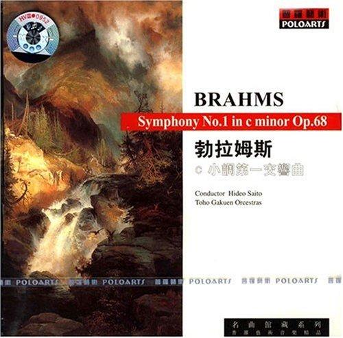 勃拉姆斯 C小调第一交响曲