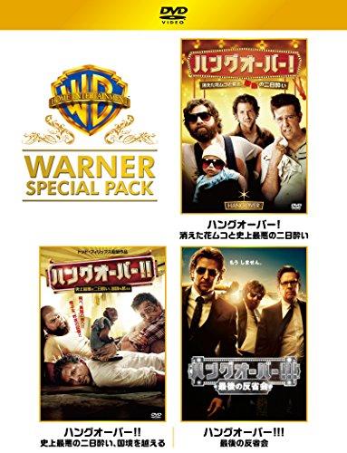 【初回仕様】ハングオーバー ワーナー・スペシャル・パック[DVD]