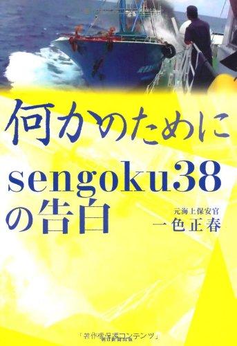 何かのために sengoku38の告白