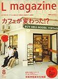 Lmagazine (エルマガジン) 2008年 08月号 [雑誌]