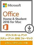 Microsoft Office Mac Home Student 2016 FamilyPack [ダウンロード][Mac版](PC2台/1ライセンス)