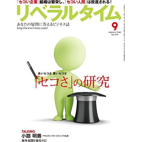 リベラルタイム 2016年 09月号 [雑誌]