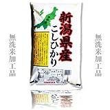 Amazon.co.jp新潟県産 無洗米 こしひかり 10kg [5kg×2] 平成27年産