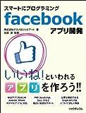 スマートにプログラミングfacebookアプリ開発