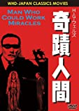 H.G.ウェルズの奇蹟人間 [DVD]