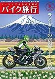 バイク旅行 vol.14―ツーリング生活の道案内 (SAN-EI MOOK)