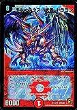 【シングルカード】デュエルマスターズ ボルメテウス・武者・ドラゴン 火 スーパーレア