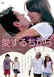 愛するちから[DVD]