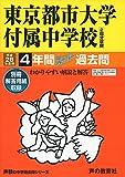 東京都市大学付属中学校 28年度用―声教の中学過去問シリーズ (4年間スーパー過去問80)