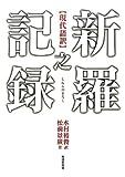 """新羅之記録""""現代語訳"""""""