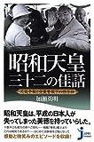 昭和天皇 三十二の佳話 (じっぴコンパクト)