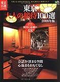 東京大人の接待100選 2008年版—会話が深まる空間。心温まるおもてなし。 (2008) (エイムック 1521 東京百選 完全保存版)