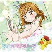 ラジオCD「ファンタジスタトーク」vol.2
