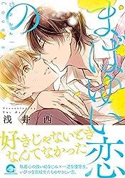まばゆい恋の (GUSH COMICS)